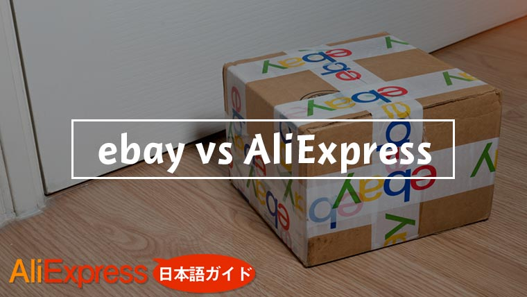 ebay-vs-AliExpress