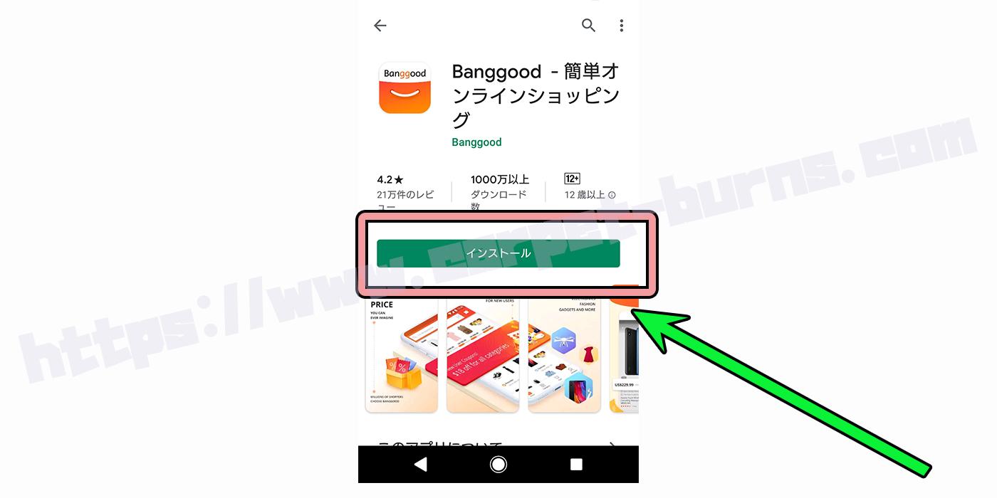 Banggoodアプリインストール画面