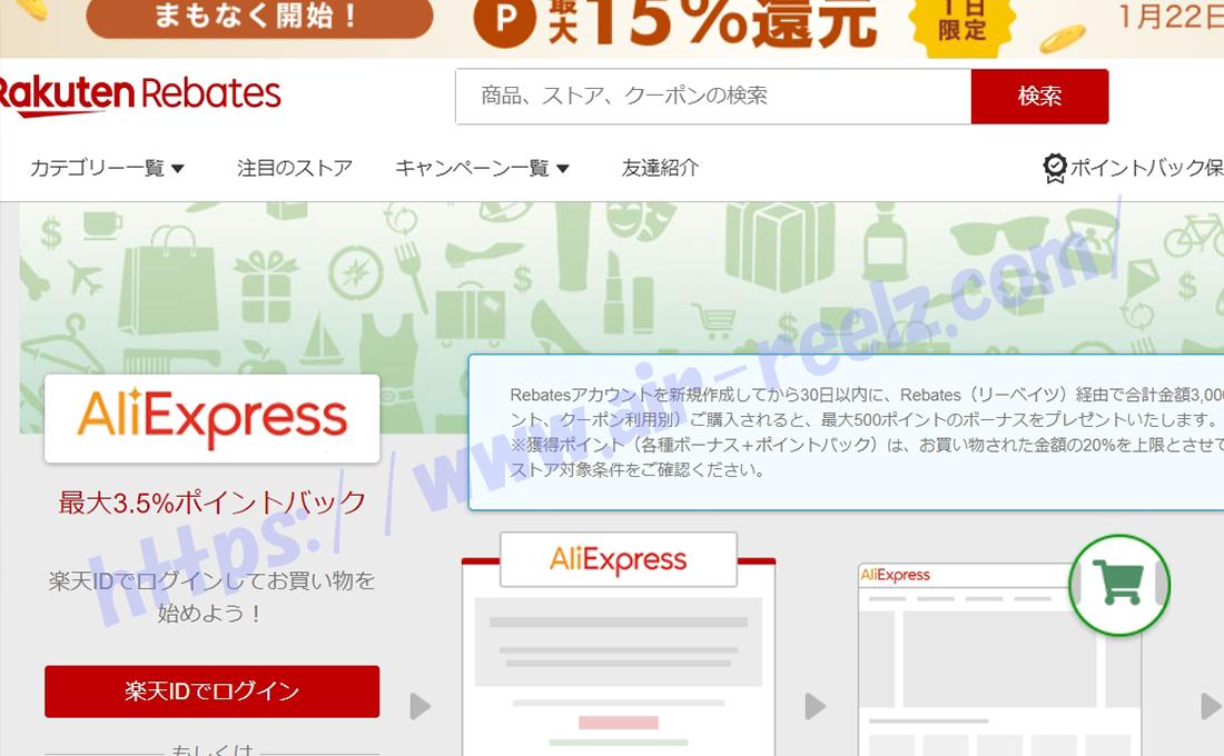 楽天からAliExpressにアクセス