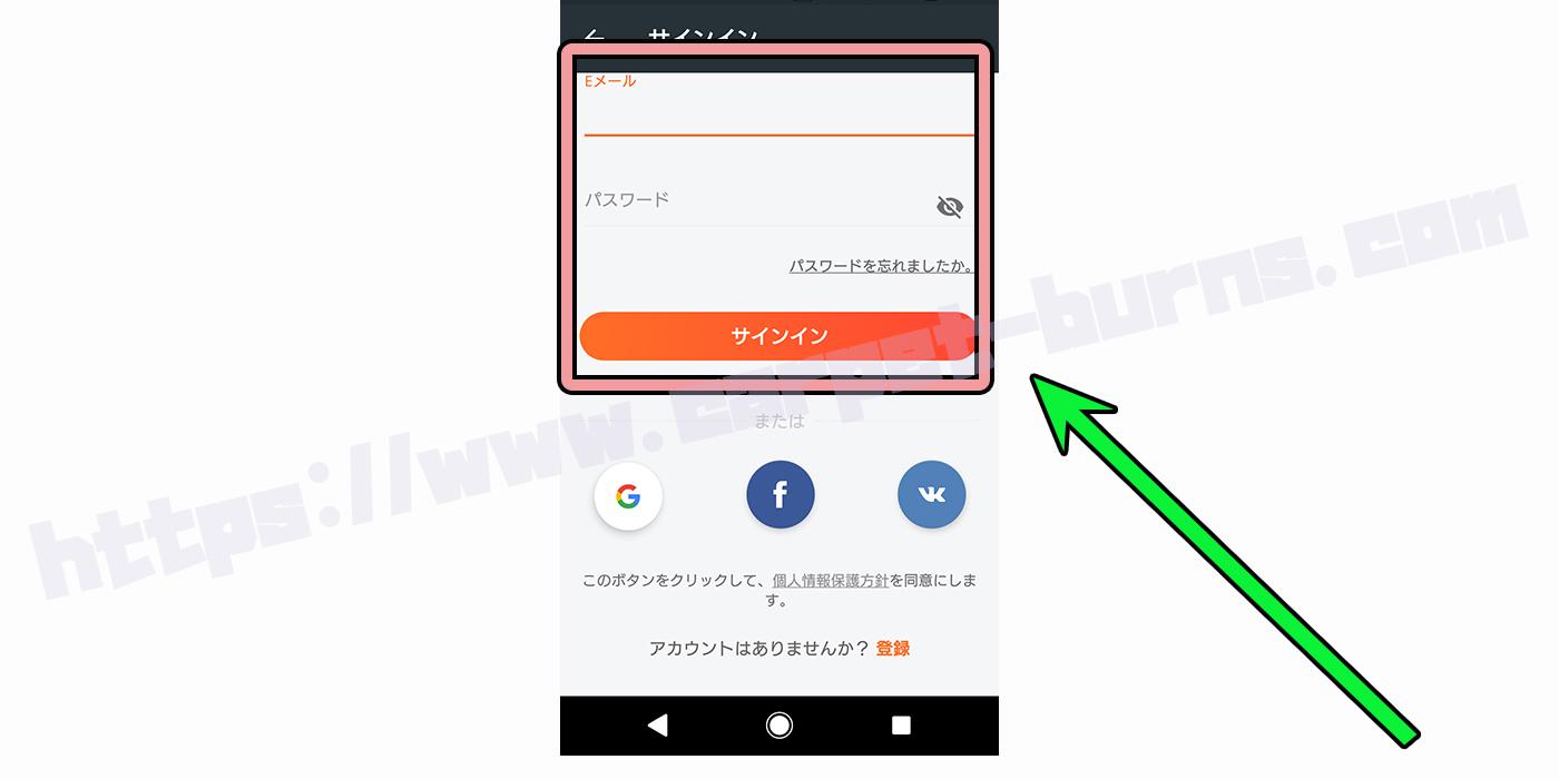 Banggoodサインインパスワードメールアドレス