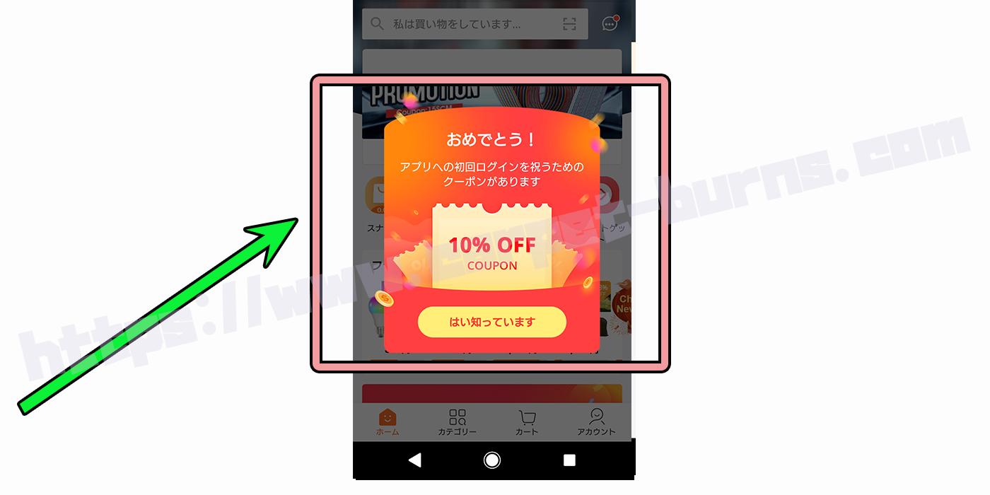 banggoodアプリ限定クーポン