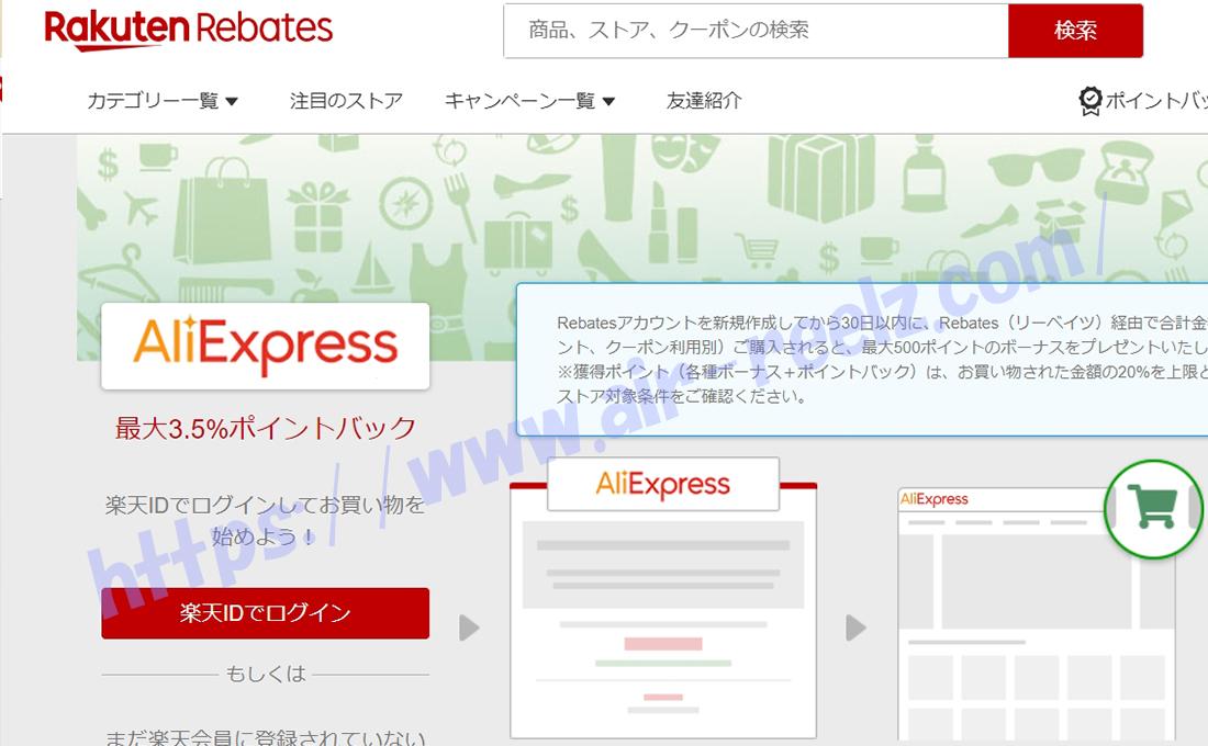 楽天からAliExpressにアクセスする画面