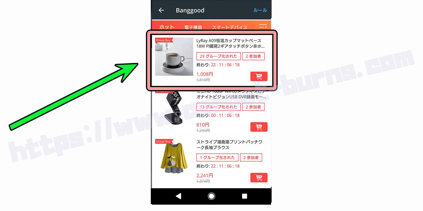 banggood共同購入の選択画面