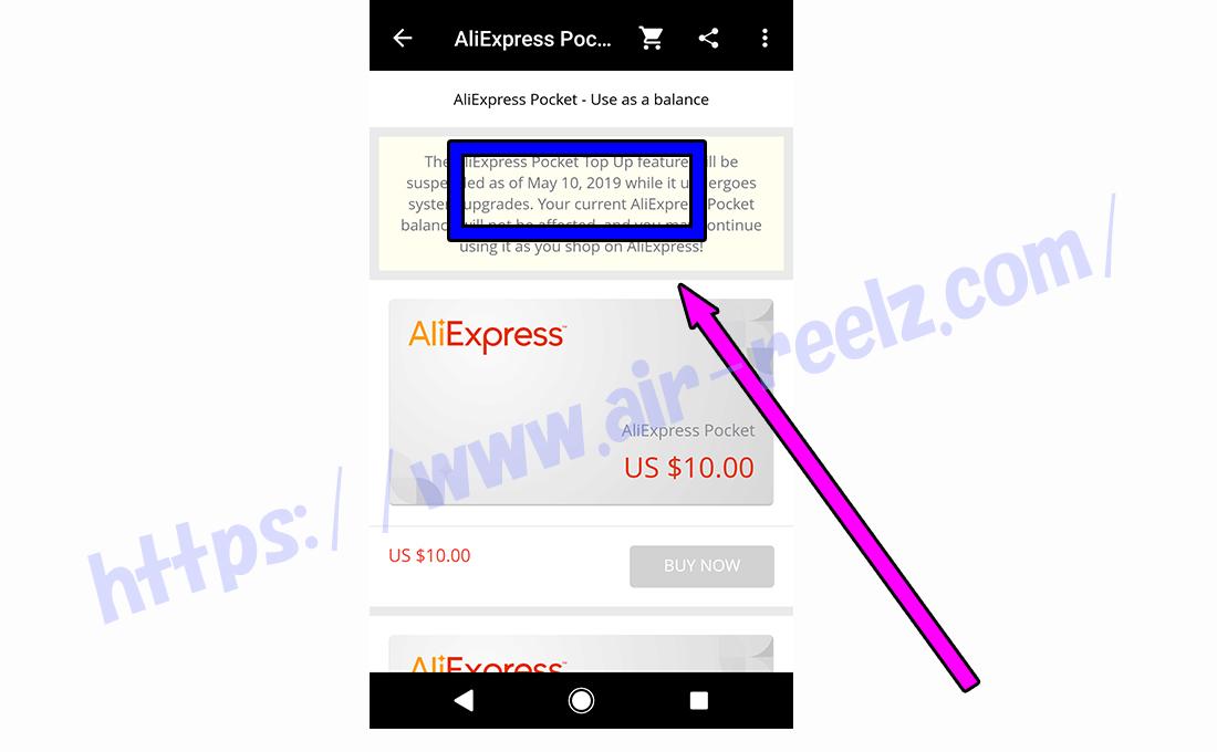 AliExpress pocket廃止
