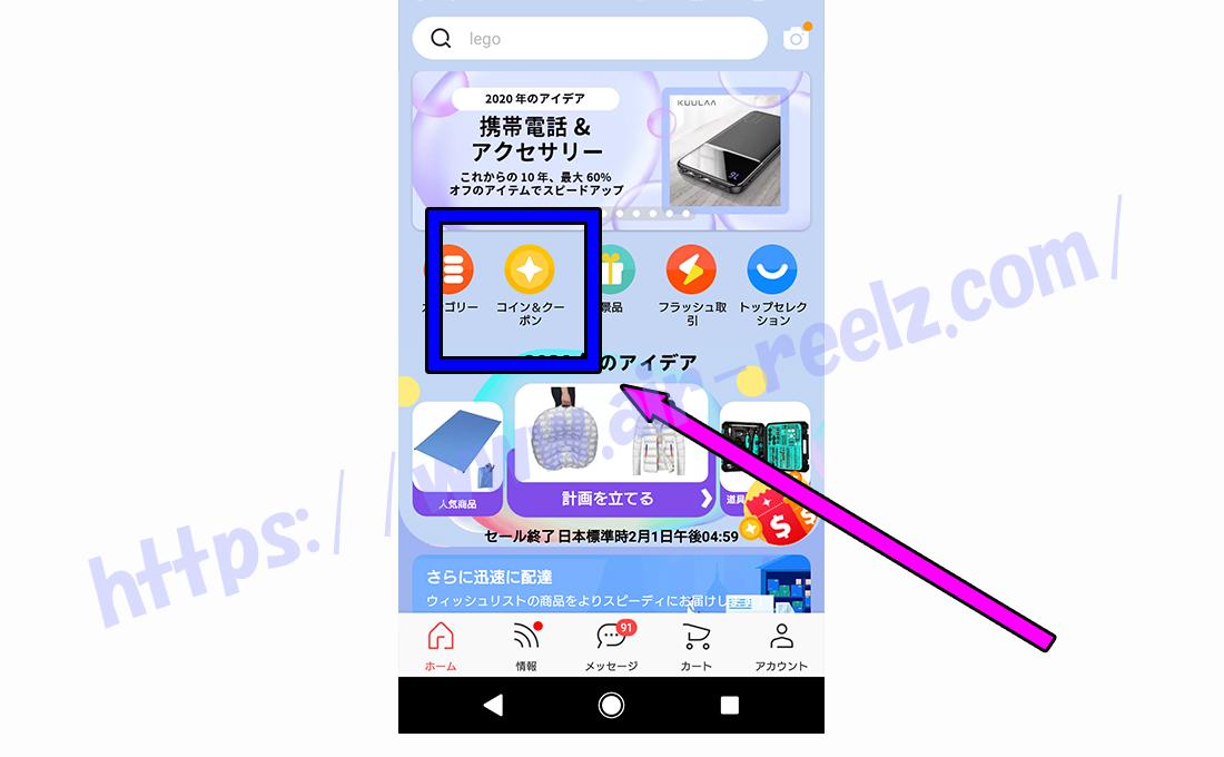 AliExpressアプリトップ