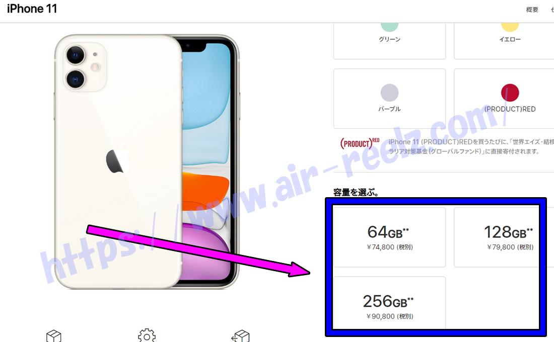 アップルストアiPhone価格