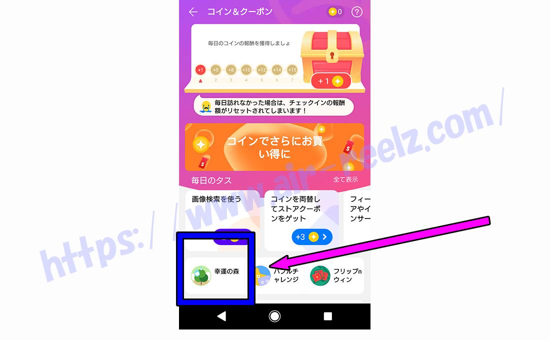 AliExpressコインクーポン画面