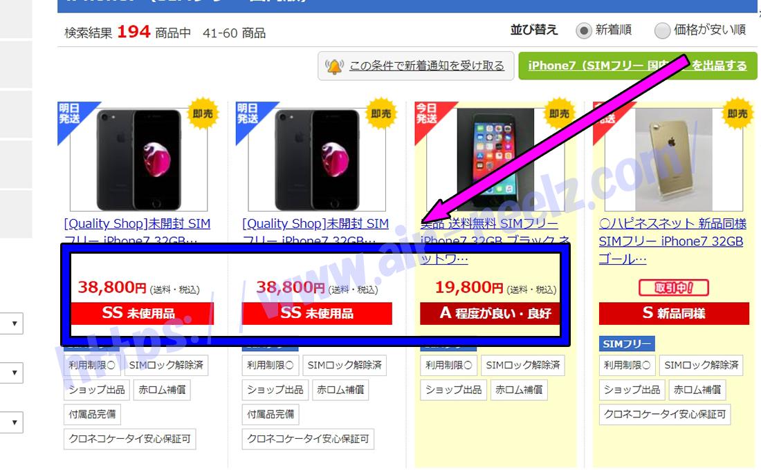 iPhone7中古価格