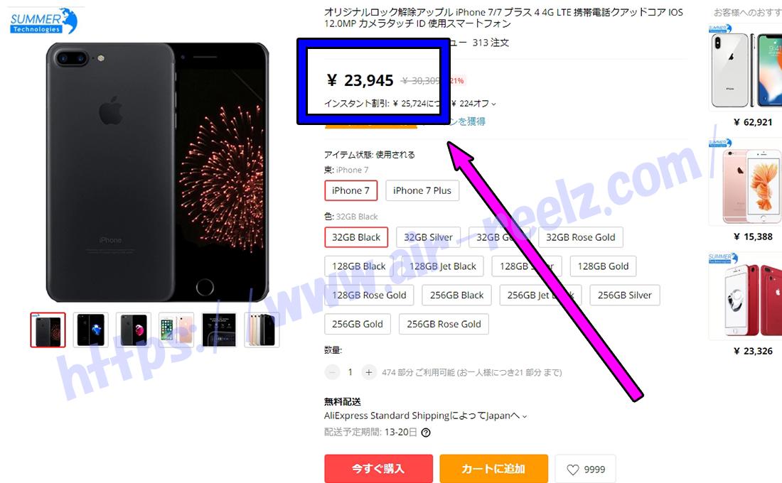 AliExpressiPhone7価格