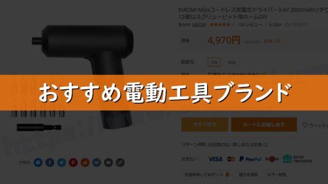 おすすめ電動工具ブランド