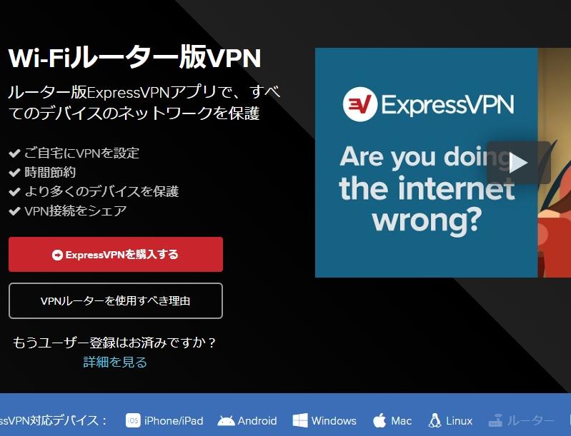 ルーター版ExpressVPN