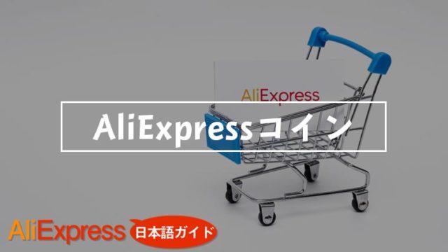 AliExpressコイン