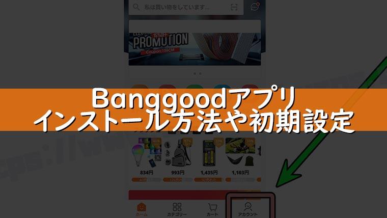 Banggoodアプリ