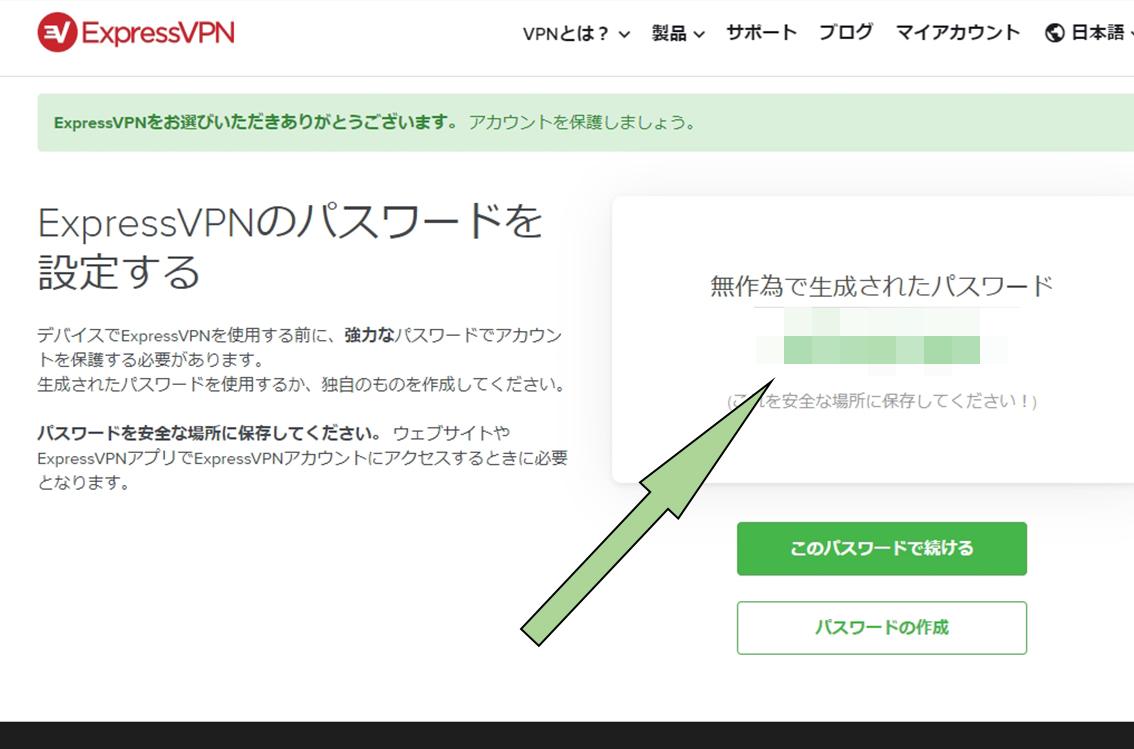 ExpressVPN自動パスワード