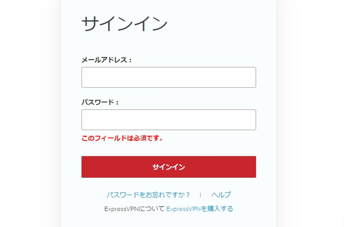 ExpressVPNログインパスワード入力