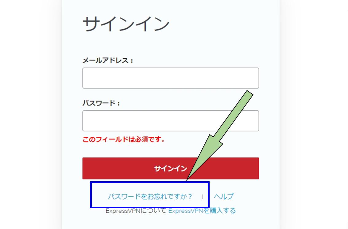 ExpressVPNパスワード変更