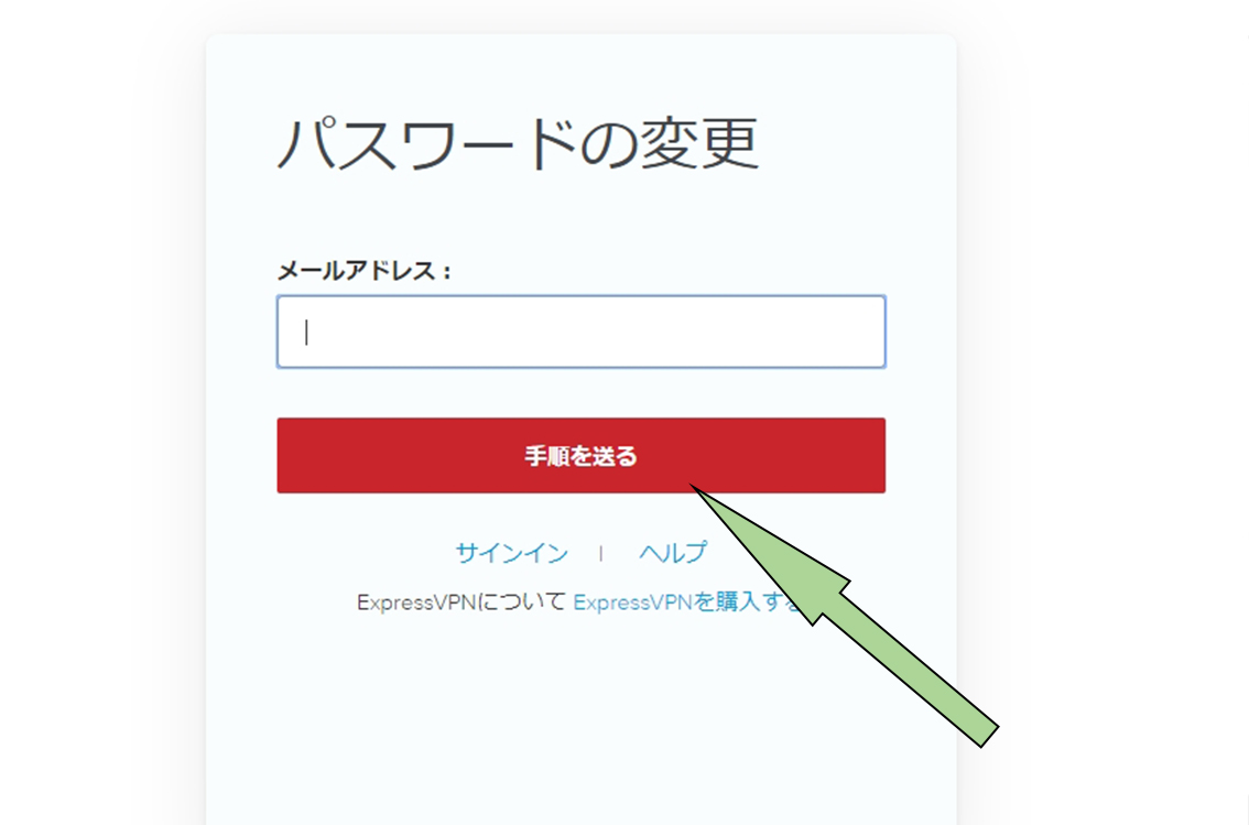 ExpressVPNパスワード変更画面