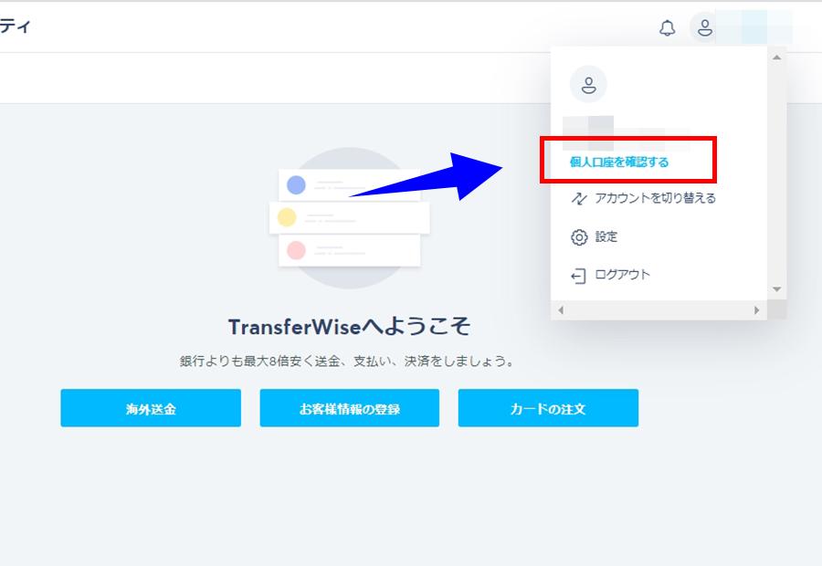 TransferWiseアカウントページ