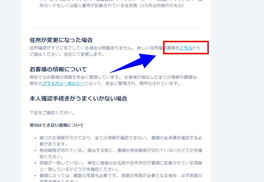 TransferWise住所変更ページ
