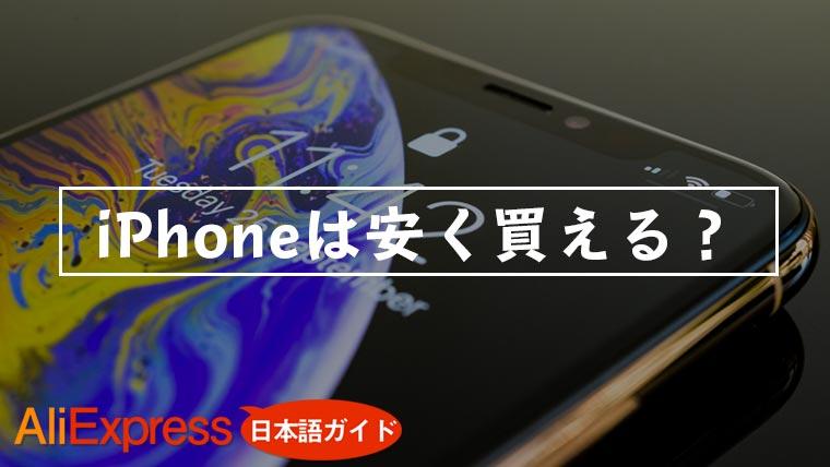iPhoneは安く買える?
