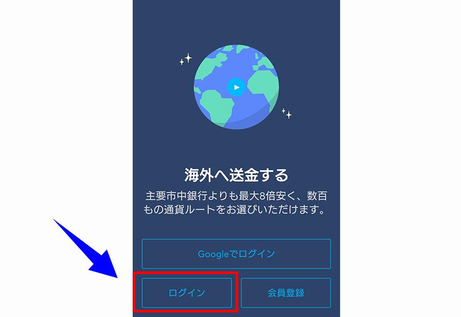 TransferWiseアプリ初回起動