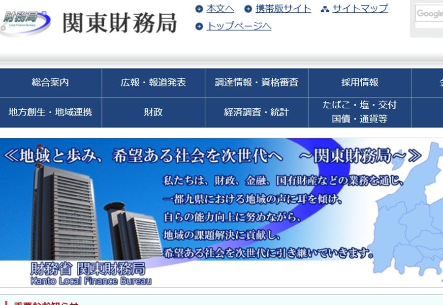 関東財務局ホームページ