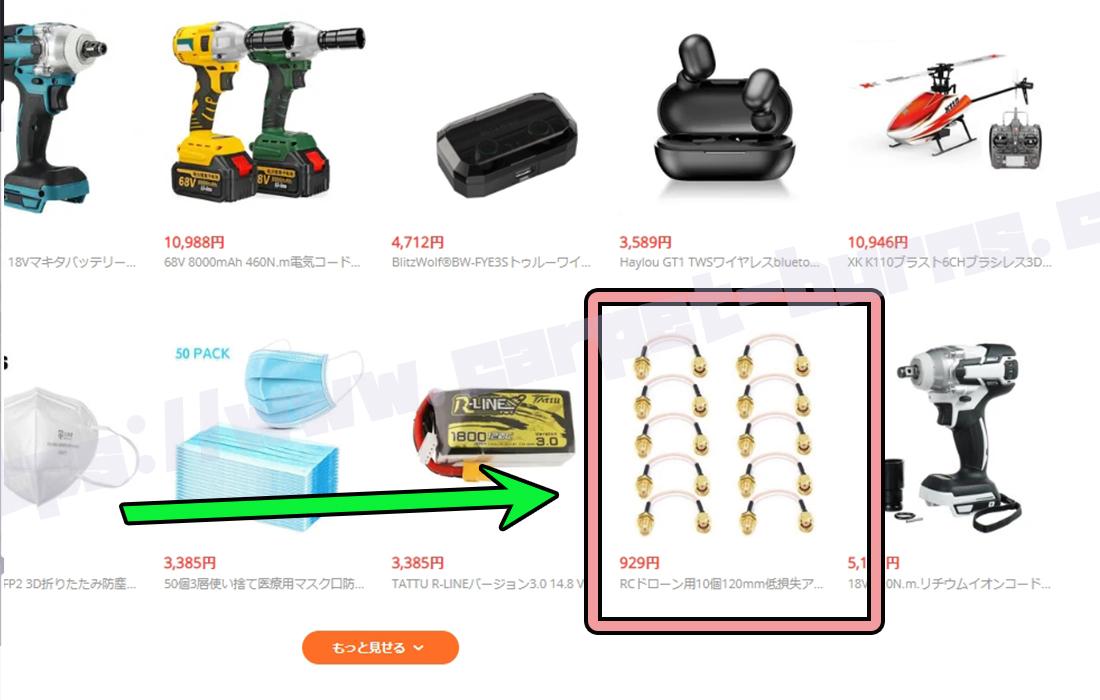 banggood商品検索