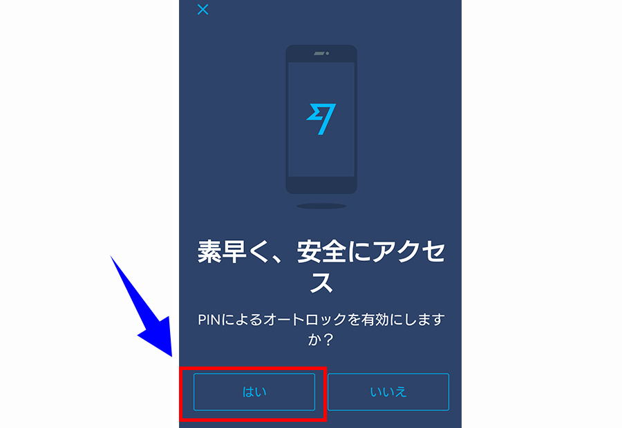 TransferWiseアプリセキュリティ