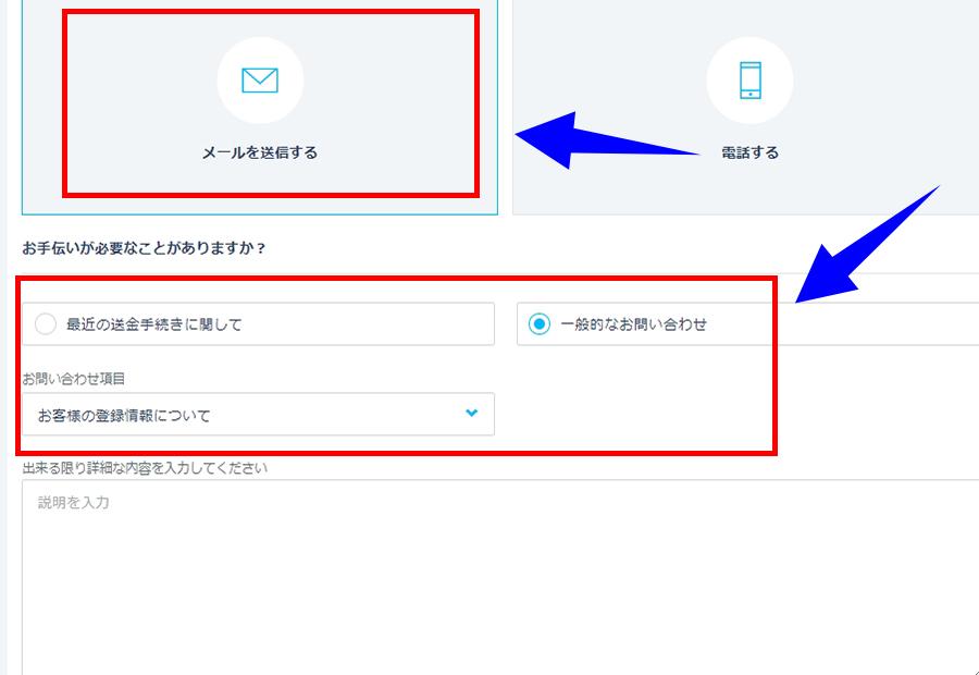 TransferWise問い合わせページ