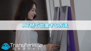ATMで出金する方法