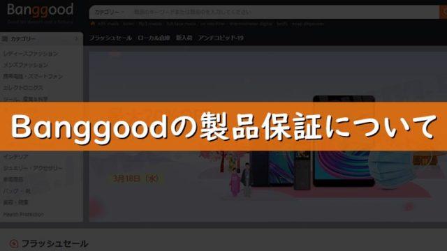 Banggoodの製品保証について