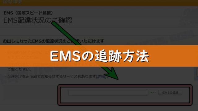 EMSの追跡方法
