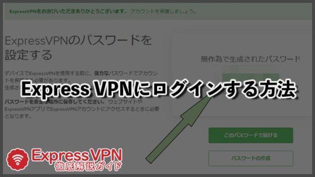 Express-VPNにログインする方法