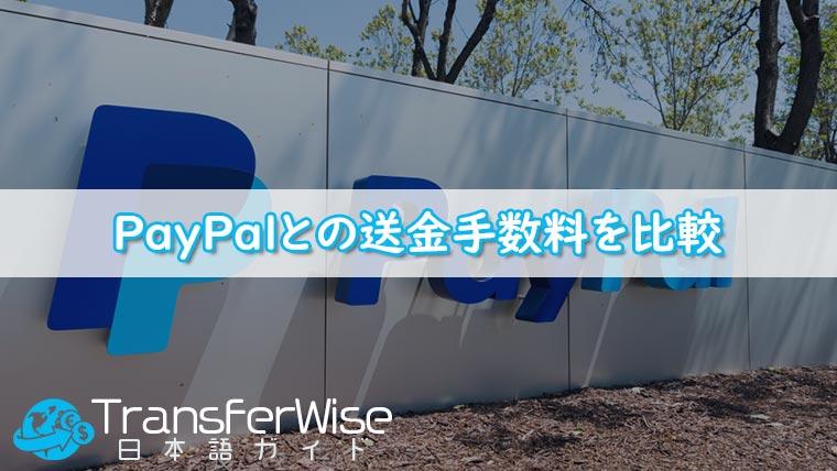 PayPalとの送金手数料を比較