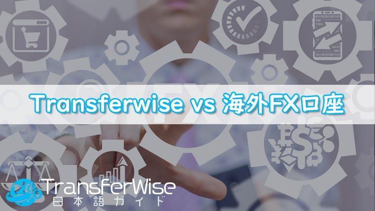 Transferwise-vs-海外FX口座