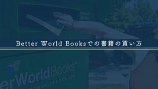 Better-World-Booksでの書籍の買い方